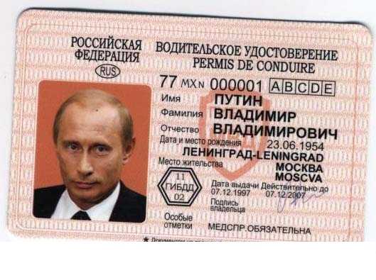еще Как сдать на права если не прописан в россии одна способность